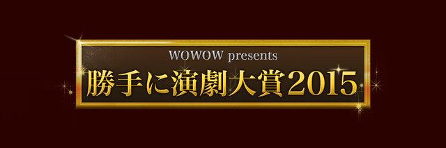今年も開催!WOWOW presents「勝手に演劇大賞2015」の投票がスタート!