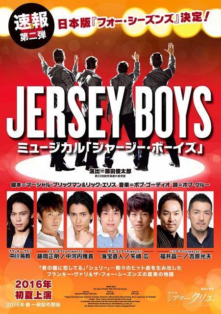 日本版ザ・フォーシーズンズがついに決定!ミュージカル『ジャージー・ボーイズ』