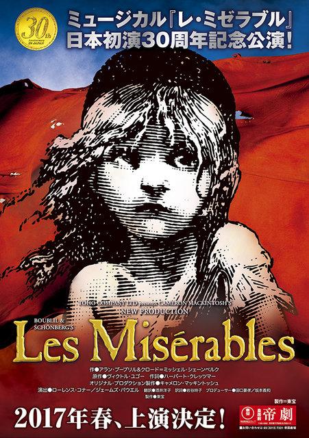 日本初演30周年記念公演!ミュージカル『レ・ミゼラブル』、2017年公演オールキャスト・オーディション開催!