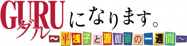 『GURU(グル)になります。~平浅子と源麗華の一週間~』ロゴ.jpg