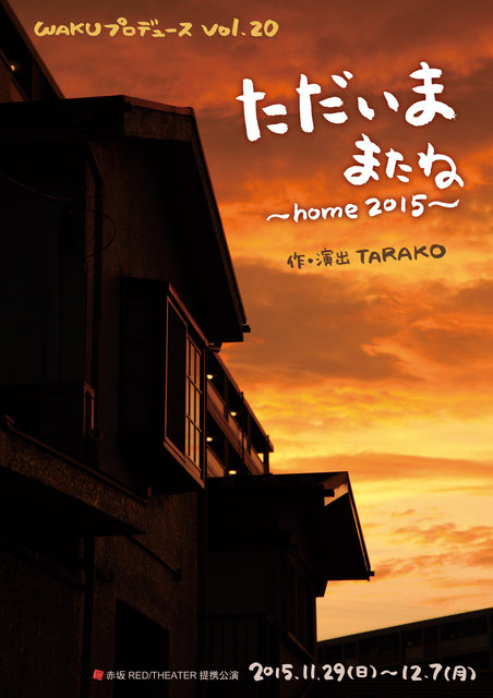 二つのチームが生み出す「違い」に注目!WAKUプロデュースvol.20『ただいま またね~home2015~』11月上演!