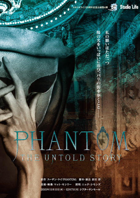 『PHANTOM THE UNTOLD STORY』開幕レポート