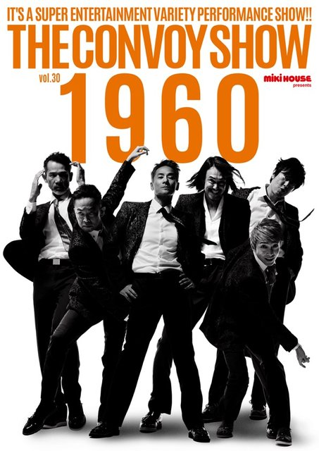 THE CONVOY SHOW『1960』が30周年を迎える2016年春に再演決定!