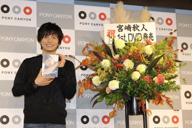 宮崎秋人、1stDVD発売記念イベントで笑顔こぼれる!「僕には味方がこんなにいる」