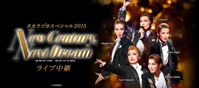 年に一度の夢のステージ!『タカラヅカスペシャル2015 -New Century,Next Dream-』ライブ中継開催決定