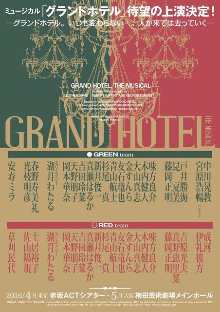 ミュージカル『グランドホテル』中川晃教&成河の2パターンで2016年4月に上演決定