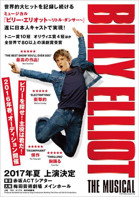 ついに日本公演が決定!ミュージカル『ビリー・エリオット~リトル・ダンサー~』2017年7月上演!