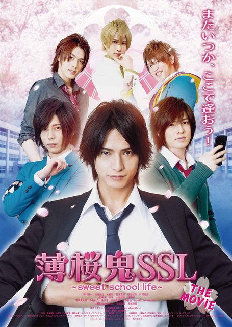 『薄桜鬼SSL』が映画に!中村優一、染谷俊之らTVドラマ・舞台と同キャストで2016年2月公開