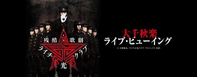 残酷歌劇『ライチ☆光クラブ』大千秋楽公演の全国ライブ・ビューイング上映が決定