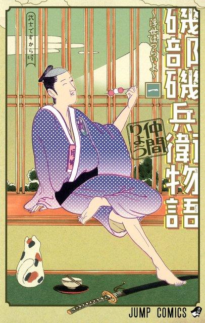 『磯部磯兵衛』劇団Patch上演_2
