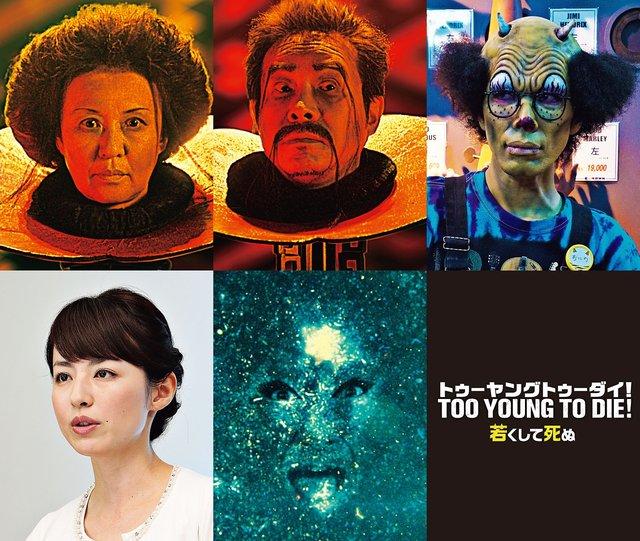 映画『TOO YOUNG TO DIE!若くして死ぬ』 歌舞伎界から中村獅童が出演決定!