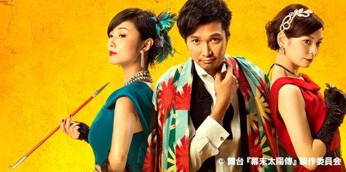 不朽のエンターテインメント映画を舞台化した『幕末太陽傳』、衛星劇場にて放送
