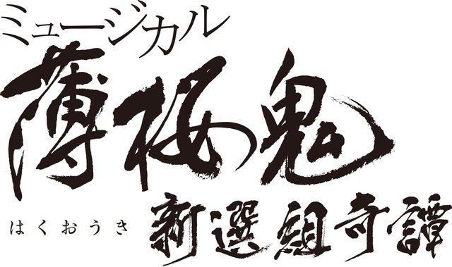 『薄桜鬼』キービジュアル_2