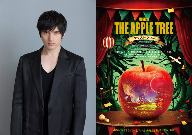 『アップル・ツリー』