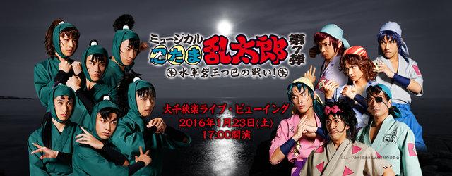 ミュージカル「忍たま乱太郎」第7弾 〜水軍砦三つ巴の戦い!~大千秋楽ライブ・ビューイング実施決定!