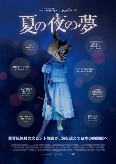 『夏の夜の夢』アンコール上映_3