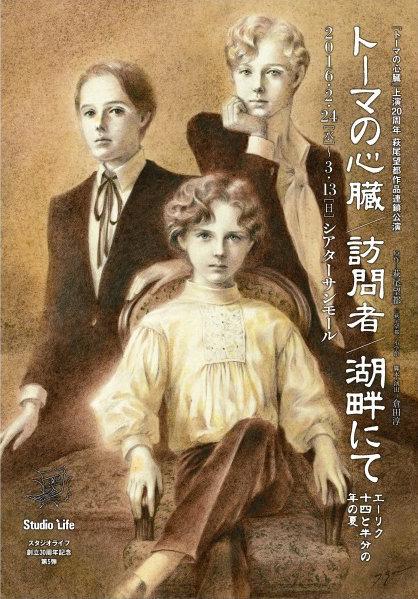 スタジオライフ創立30周年記念!第5弾公演として『ト―マの心臓』など萩尾望都作品の連鎖公演を開催