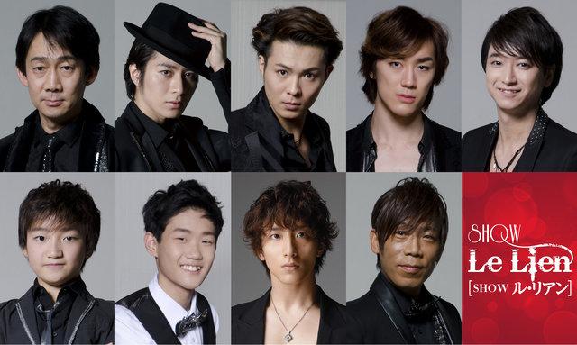 村井良大、平方元基ら出演!ミュージカルの名曲とダンスで繋ぐ『SHOW ル・リアン』2016年3月上演決定