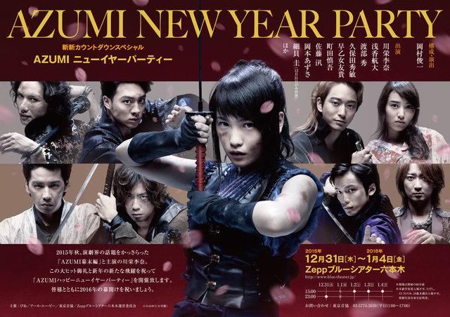 『AZUMI ニューイヤーパーティー』開催!川栄李奈、浅香航大らがカウントダウン&新年を祝うイベントで再集結