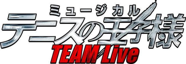 ミュージカル『テニスの王子様』TEAM Live ロゴ