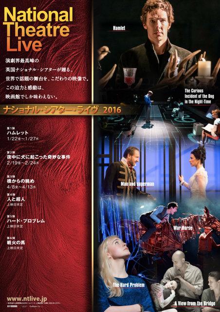 ナショナル・シアター・ライブ2016で上演される6作品を対象とした前売券が発売決定
