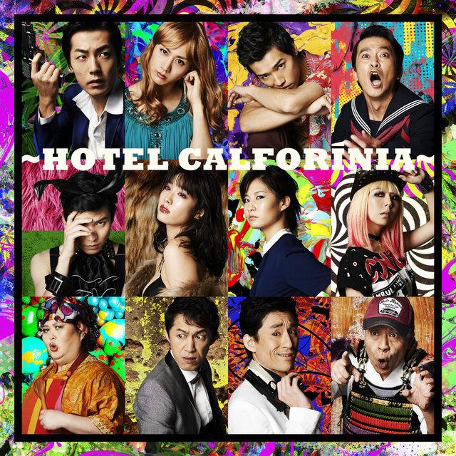 『ホテル・カリフォリニア』全キャストビジュアル