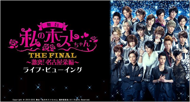 舞台『私のホストちゃん THE FINAL ~激突!名古屋栄編~』ライブ・ビューイング開催決定!
