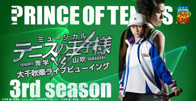 ミュージカル『テニスの王子様』3rdシーズン 青学(せいがく)vs山吹、大千秋楽のライブビューイング開催決定!