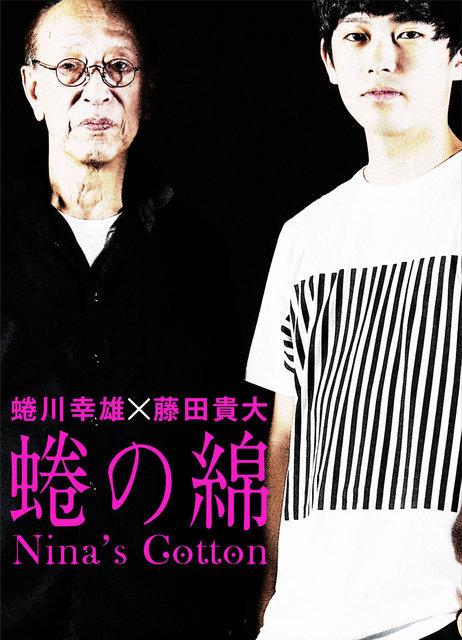 蜷川幸雄演出&藤田貴大演出『蜷の綿 –Nina's Cotton–』公演延期 代替公演を上演