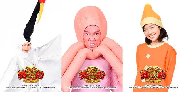 『舞台 増田こうすけ劇場 ギャグマンガ日和 デラックス風味』ビジュアル第2弾公開!再演なのに新キャラ登場?!