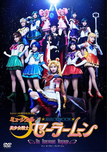 セーラー5戦士の卒業を収めたミュージカル「美少女戦士セーラームーン」-Un Nouveau Voyage-のDVD発売!