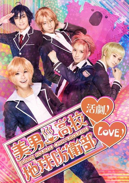 『美男高校地球防衛部LOVE!活劇!』ビジュアル