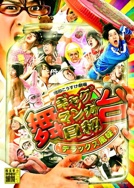 『舞台 増田こうすけ劇場 ギャグマンガ日和 デラックス風味』キービジュアル