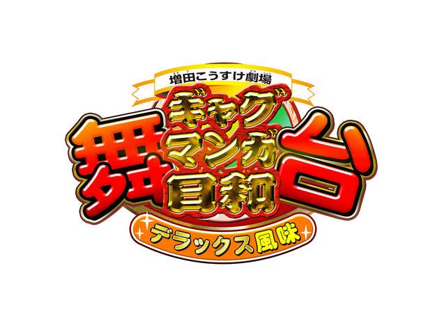 『舞台 増田こうすけ劇場 ギャグマンガ日和 デラックス風味』ロゴ