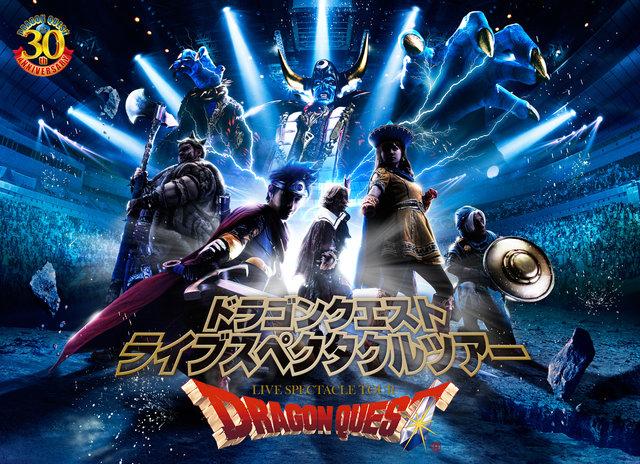 『ドラゴンクエスト ライブスペクタクルツアー』キャスト発表第1弾_2