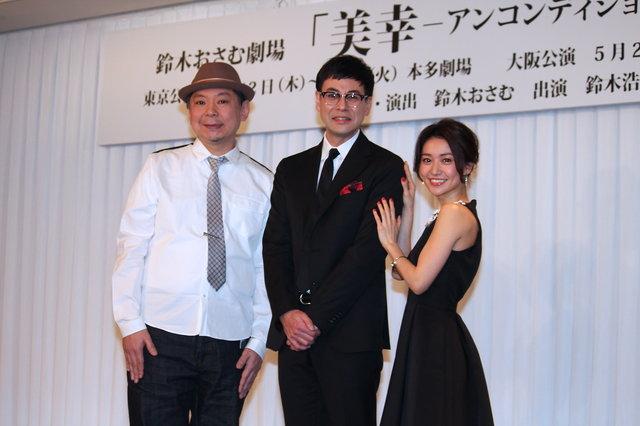 大島優子「人生で一度も口に出したことない」衝撃ワード連発!? 舞台『美幸—アンコンディショナルラブ—』制作発表