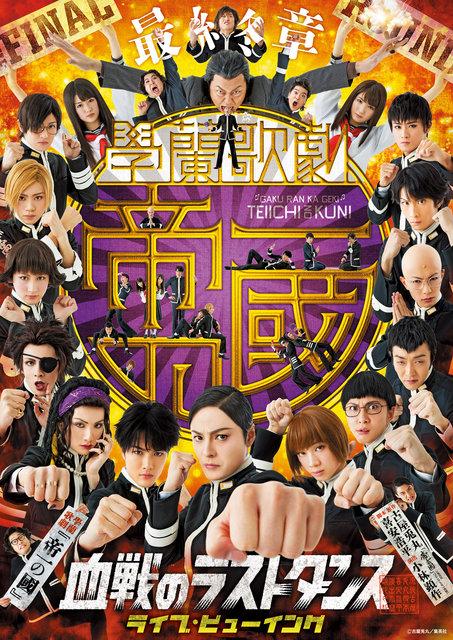 【最終章】學蘭歌劇『帝一の國』-血戦のラストダンス-、ライブビューイング開催決定!