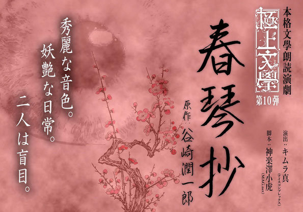 極上文學シリーズついに10作目!本格文學朗読演劇第10弾は『春琴抄』