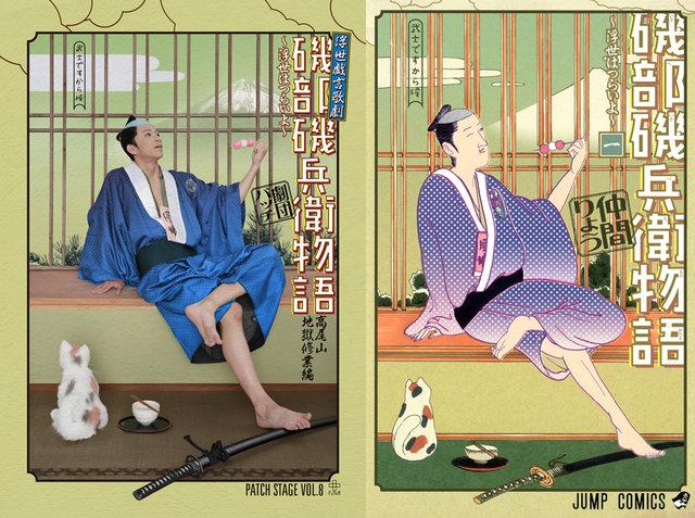 劇団Patchによる浮世戯言歌劇『磯部磯兵衛物語』ビジュアル公開!