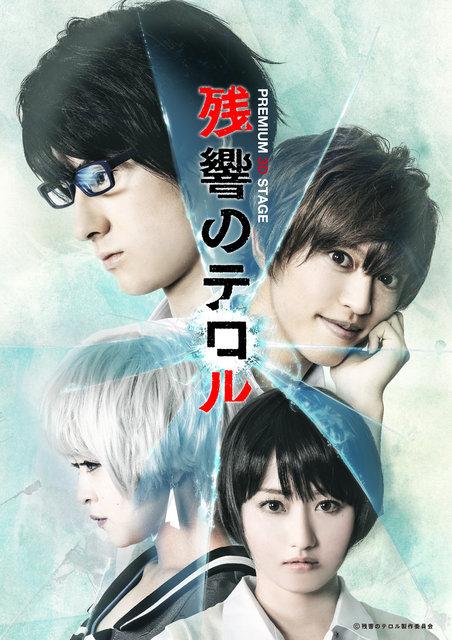 PREMIUM 3D STAGE『残響のテロル』松村龍之介、石渡真修らがアニメのキービジュアルを再現!