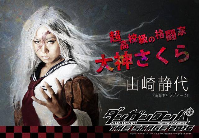 『ダンガンロンパ2016』制作発表_大神さくらビジュアル
