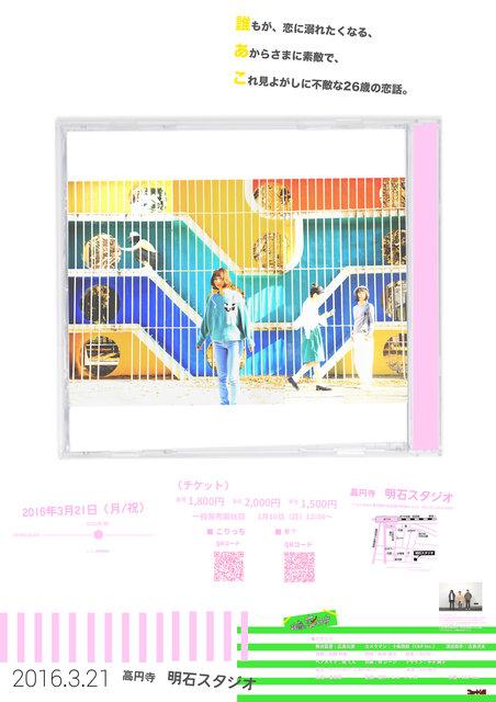 ニュートンズ第7回目公演はラブコメオムニバス!『26歳、恋円寺』3月21日(月・祝)上演