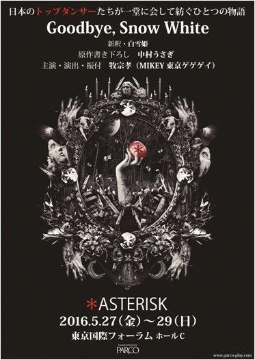 東京ゲゲゲイ、DAZZLE、BLUE TOKYOら人気ダンサーが集結!『Goodbye,Snow White』新釈・白雪姫上演