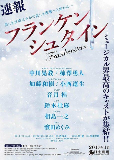 中川晃教&柿澤勇人でミュージカル『フランケンシュタイン』2017年1月上演決定