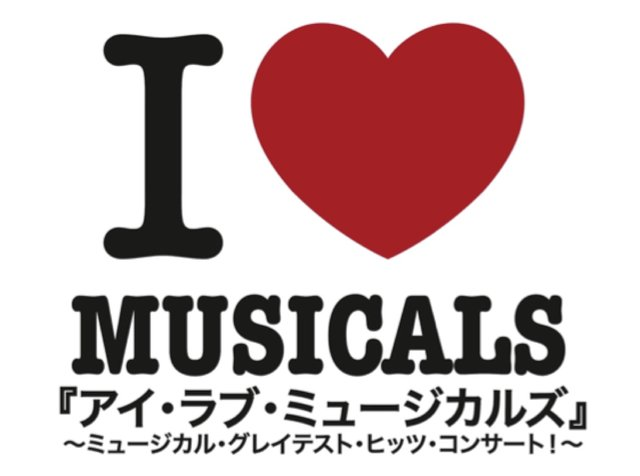 『I LOVE MUSICALS』_2