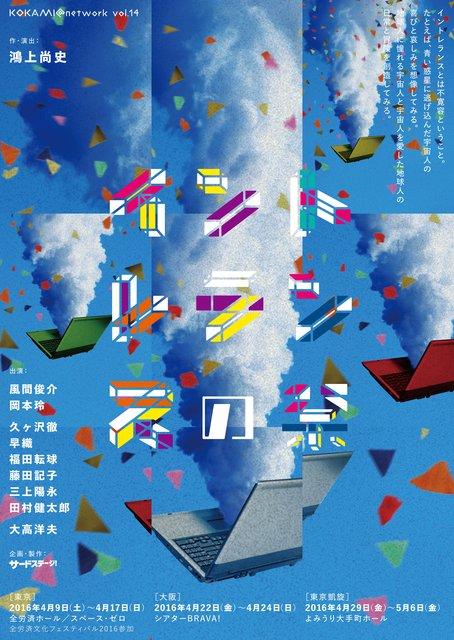 鴻上尚史の『イントレランスの祭』2016年4月上演!出演は風間俊介、岡本玲ら