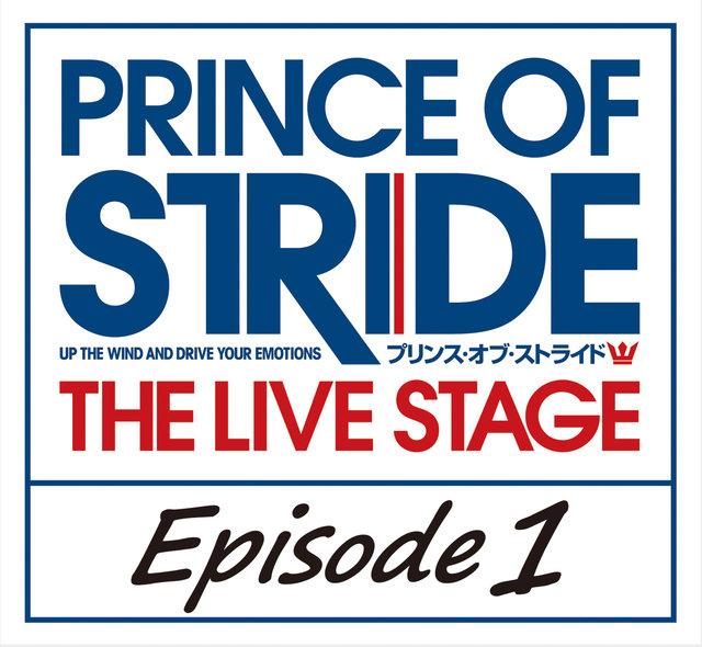 『プリンス・オブ・ストライド』全4部作で2016年12月より舞台化!出演は伊崎龍次郎、蒼木陣ら