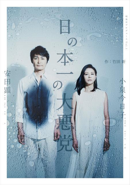 小泉今日子初演出、初プロデュース!『日の本一の大悪党』安田顕主演で2016年6月上演