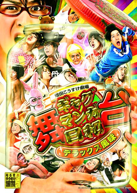 『舞台 増田こうすけ劇場 ギャグマンガ日和 デラックス風味』アフタートークイベント開催!