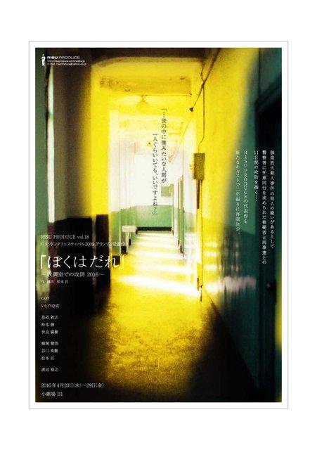 いしだ壱成主演で社会派人間ドラマを描く RISU PRODUCE vol.18『ぼくはだれ』4月上演